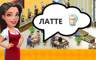 Рецепты Латте в игре Моя Кофейня: рецепты и истории