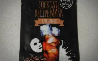Отзыв о Тканевая маска для лица Berrisom Coctail Recipe Mask — Kahlua Milk, Кофейный коктейль на Вашем лице