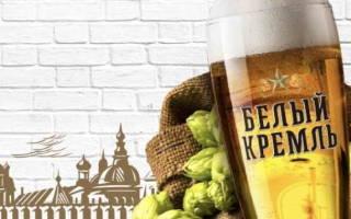 Пиво Белый Кремль и его особенности