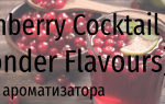 WF Cranberry Cocktail SC