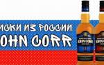 Обзор виски John Corr (Джон Корр)
