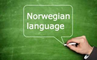 Приветствия в норвежском, Норвегия вики, FANDOM powered by Wikia