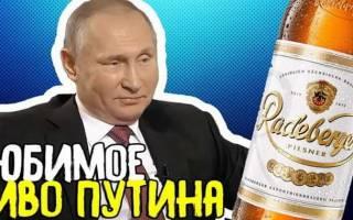 Какое любимое пиво у Путина