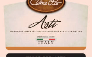 Асти (Asti)