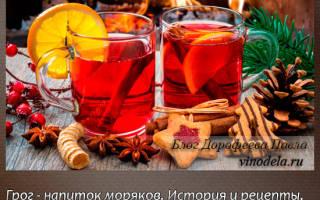 Что такое грог: история напитка и рецепты приготовления