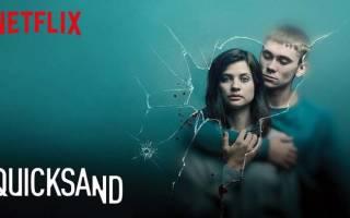 Советую посмотреть скандинавский сериал Quicksand