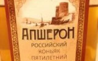 Коньяк Апшерон: описание, история и виды марки