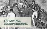 Фроулинг (или, иногда, роллинг) – забытая коктейльная техника