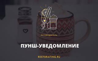 7 необычных горячих коктейлей, Путеводитель