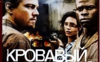 Кровавый алмаз (Blood Diamond, 2006) смотреть онлайн в хорошем HD качестве, отзывы, кадры из фильма, актеры — Кино