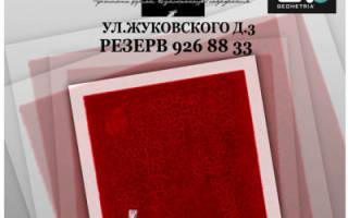 Малевич Шутер Клуб Малевич — 10 февраля 2012 г
