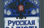 Как отличить подделку водки «Русская валюта» от оригинала?